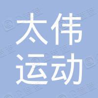 内蒙古大青山太伟运动休闲度假村开发有限公司