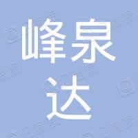 深圳市峰泉达贸易有限公司