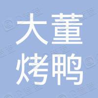 北京大董烤鸭店有限责任公司