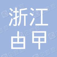 浙江甴曱门窗科技有限公司