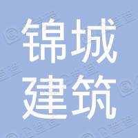 通化锦城建筑工程有限公司