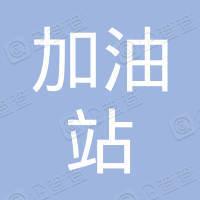 南京平江府路加油站有限责任公司