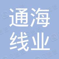 江苏通海线业有限公司