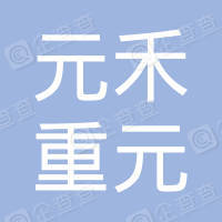 苏州工业园区元禾重元并购股权投资基金合伙企业(有限合伙)