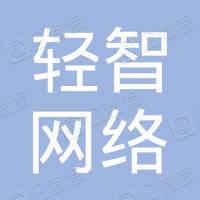 深圳市轻智网络科技有限公司