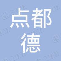 深圳市点都德饮食有限公司