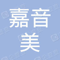深圳市嘉音美电子有限公司