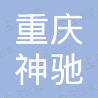 重庆神驰进出口贸易有限公司