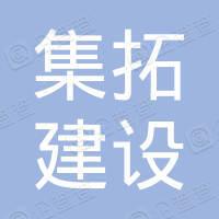 江西集拓建设工程有限公司