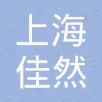 上海佳然信息技术有限公司