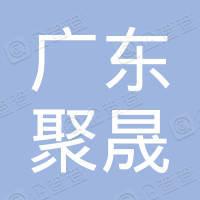 广东聚晟建设工程有限公司饶平县汫洲镇项目部