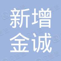 北京新增金诚技术服务有限公司