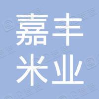 福建省龙岩嘉丰米业有限公司