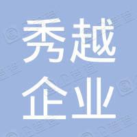 海南秀越企业管理中心(有限合伙)