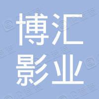深圳市博汇影业管理有限公司