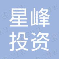 星峰(深圳)投资控股有限公司