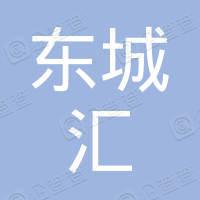南京东城汇商业管理有限公司