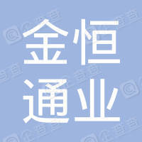 深圳金恒通业电子科技有限公司
