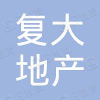 四川复大房地产开发有限公司