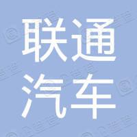 上海联通汽车销售有限公司