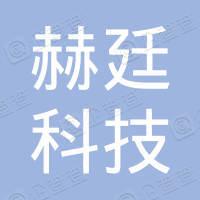 青岛赫廷科技有限公司