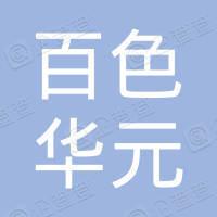 广西百色华元基金管理有限公司