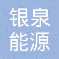 镇江银泉能源有限公司