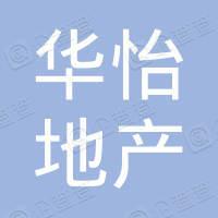 北京华怡房地产开发有限公司