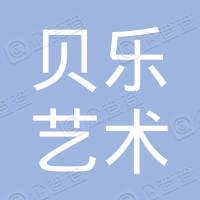 贝乐(常州)艺术培训有限公司
