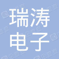 芜湖瑞涛电子有限公司