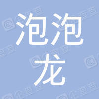 上海泡泡龙摄影服务社