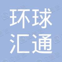 广东环球汇通实业投资有限公司