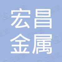 郎溪宏昌金属制品有限公司