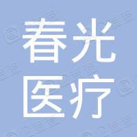 武汉春光医疗美容仪器有限公司