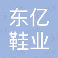晋江东亿鞋业有限公司