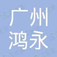广州鸿永船舶工程有限公司