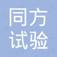 同方试验技术(北京)有限公司