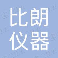上海比朗仪器有限公司