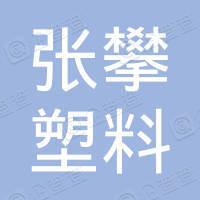 汉川市张攀塑料加工厂
