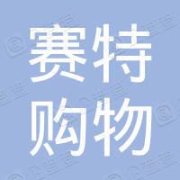 安庆市赛特购物中心