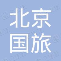 北京国旅汽车配件有限公司