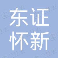 重庆东证怀新股权投资基金合伙企业(有限合伙)