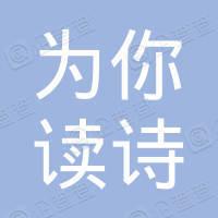 为你读诗(武汉)文化发展有限公司
