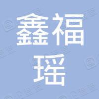 福鼎市鑫福瑶食品有限公司