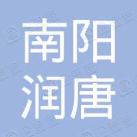 南阳润唐新能源有限公司