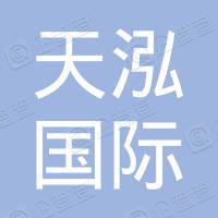 南通天泓国际贸易有限公司