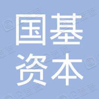 深圳国基资本金融控股有限公司