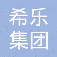浙江希乐集团有限公司