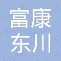 上海富康东川木业有限公司