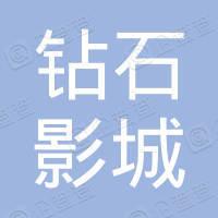 辽宁钻石影城有限公司